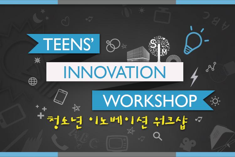 청소년 이노베이션 워크샵 2016