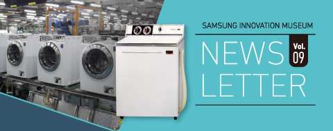 S/I/M 뉴스레터 9호 – 세탁기