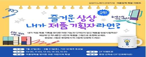 "S/I/M 여름방학특별이벤트 즐거운 상상 ""내가 제품 기획자 라면?"""