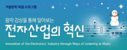 S/I/M 겨울방학 특별 프로그램 '음악 감상을 통해 알아보는 전자산업의 혁신'