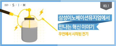 삼성이노베이션뮤지엄에서 만나는 혁신 이야기 Vol.1 <우연에서 시작된 전기>