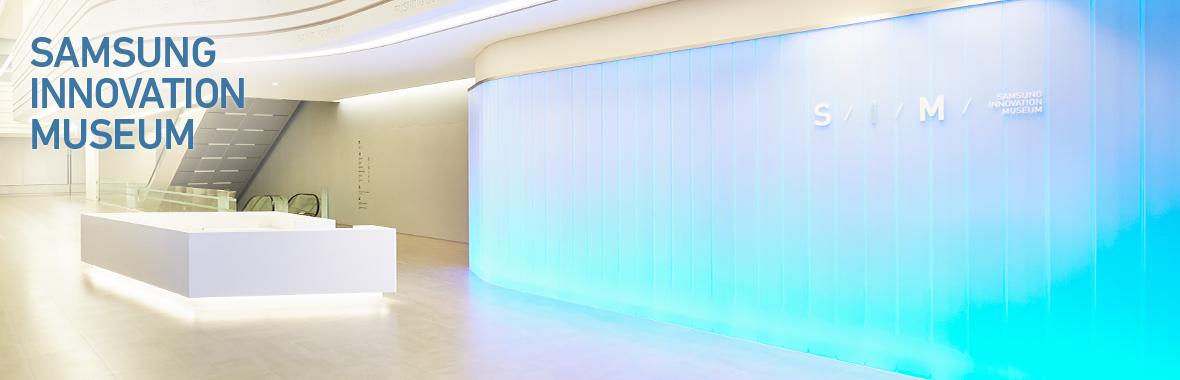 Samsung Inovation Museum