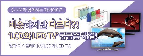 빛과 디스플레이(③ LCD와 LED TV)