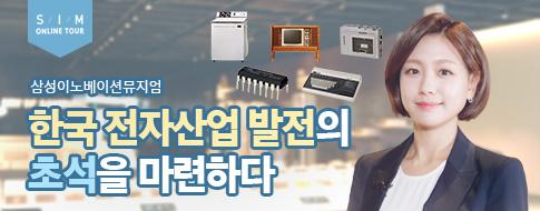 [S/I/M 전시투어] 한국 전자산업 발전의 초석을 마련하다
