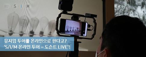 뮤지엄 투어를 온라인으로 한다고? 'S/I/M 온라인 투어 – 도슨트 LIVE'!