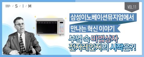 삼성이노베이션뮤지엄에서 만나는 혁신 이야기 Vol.11 <부엌 속 마법상자, 전자레인지의 시작은?!>