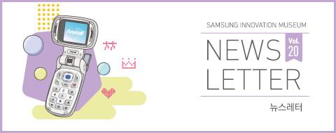 S/I/M 뉴스레터 20호 - 개성만점 피처폰