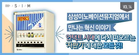 삼성이노베이션뮤지엄에서 만나는 혁신 이야기 Vol.14 <언택트 시대에 다시 떠오르는 '자판기'에 대한 모든 것!>